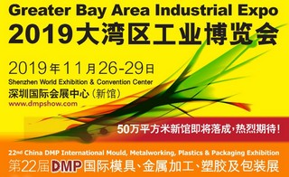 DMP Greater Bay Area Industrial Expo 2019 header