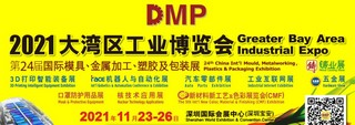 header DMP 2021 Greater Bay Area Industrial Expo 2019