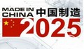 logo Made in China 2025